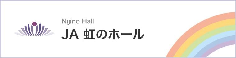 Nijino Hall JA虹のホール
